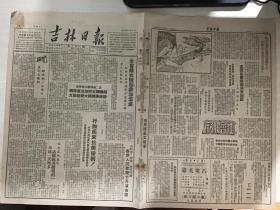 吉林日报 3950年11月11  全省妇女积极参加生产 纷纷表示保证后方生产支持男人赴朝参战  省二届妇联主任会议 组织妇女参加生产援朝 粉碎美帝扩大侵略战火