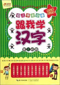 跟我學漢字-幼兒學前必備-第三階段