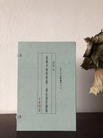 是曲不知从所起【成公亮先生著,线装一函二册,带光盘两张,琴学丛刊之二】