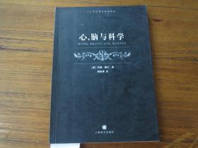 二十世纪西方哲学译丛:《心、脑与科学》