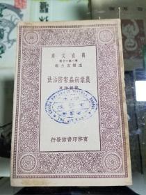万有文库--农业病虫害防治法(民国十九年初版)