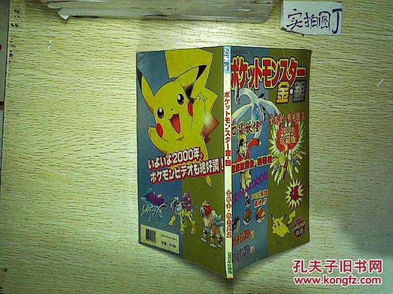 日文书一本(编号A01 )  .
