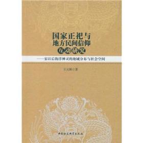 国家正祀与地方民间信仰互动研究:宋以后海洋神灵的地域分布与社会空间