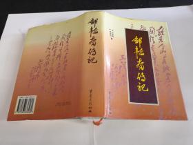 邹韬奋传记(精装)