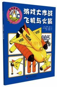 快乐做手工:游戏大作战飞机与火箭