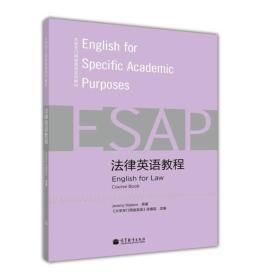 大学专门用途英语系列教材:法律英语教程