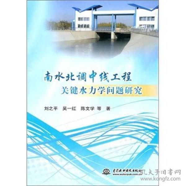 南水北调中线工程关键水力学问题研究