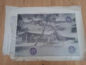 1916年日本印刷《京都三十三间堂(莲华王院)全景》