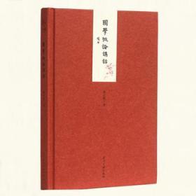 小书馆:国学概论讲话(精)