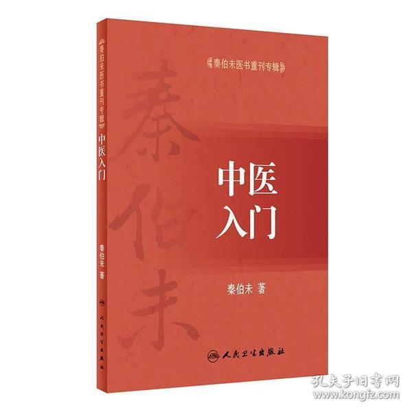 秦伯未医书重刊专辑·中医入门