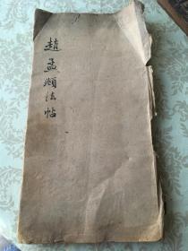 清代旧拓 赵孟頫法帖 原装旧裱本 大8开 经折装 20开39面一厚册 包老包拓本