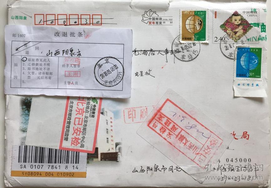 2018十九大安检邮件安检封阳泉寄北京挂刷改退实寄封两地不干胶标签