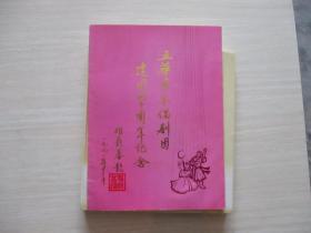 五华县木偶剧团建团四十周年纪念 143