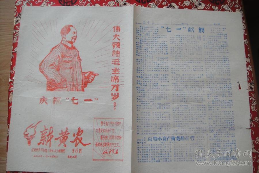 文革小报【油印】毛像,庆七一<新黄农>6期
