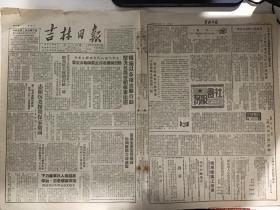 吉林日报  1950年11月10日 积极以各种志愿行动 坚决抗美援朝保家卫国 省市工业劳模集体会表决心 原为抗美援朝贡献一切