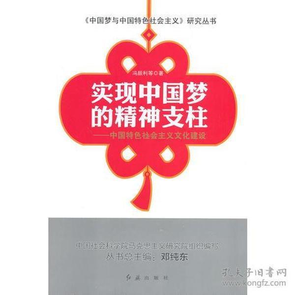 9787505130043《中国梦与中国特色社会主义》研究丛书——实现中国梦的精神支柱