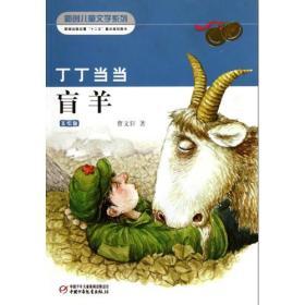 丁丁当当盲羊(美绘版)/新创儿童文学系列羊——恭贺《丁丁当当·盲羊》获得第九届全国优秀儿童文学奖