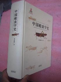 《 中国蝗虫学史》大开精装本、900页厚册、【全新】确保正版、定价280元