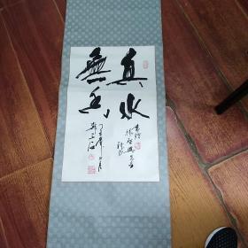 郑在石书法精品