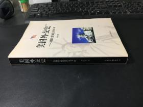 美国外交史:从独立战争至2004年 修订版
