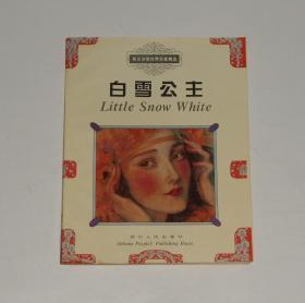 英汉对照世界名著精选--白雪公主 1994年