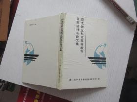 亚太地区私立高等教育国际研讨会论文集
