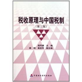 税收原理与中国税制