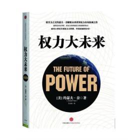 权力大未来:全球软实力之父、美国总统顶级智囊约瑟夫?奈扛鼎之作