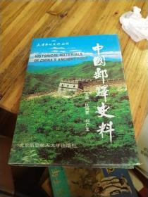 中国邮驿史料