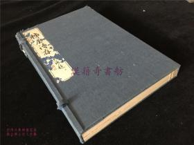 30年代汉诗集《柹屋诗存》1函2册全。长尾甲序。柿屋诗存收有满洲朝鲜杂咏数首。如《渡鸭绿江时有闻张勋复辟之举》《辽阳》等。