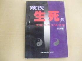 窥视生死线---中国死亡文化研究