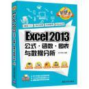 Excel 2013公式函数图表与数据分析