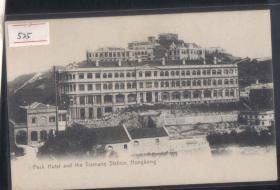 清代民国时期老明信片香港风光老明信片