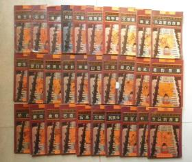 中国传统文化故事画库【30册全】一版一印