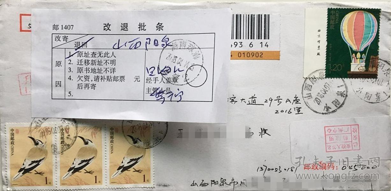 2018博鳌论坛安检邮件安检封阳泉寄海南挂刷改退实寄封广州中心邮区安检标签