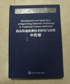 药品快速检测技术研究与应用:中药卷