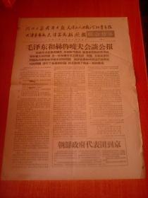 号外珍品 ----- 毛泽东和赫鲁晓夫会谈公报,1958年8月3日《河北日报》《天津日报》《天津青年报》《天津工人日报》《新晚报》《河北青年报》《天津农民》联合号外, 8开1张全,珍稀,包原版