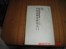 研究生学术入门手册:中国戏剧史研究入门