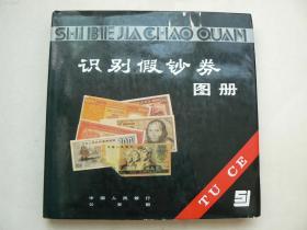 识别假钞券图册