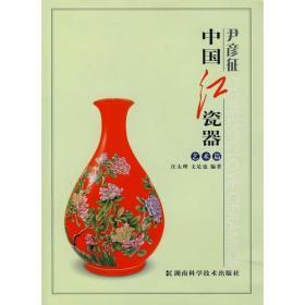 中国红瓷器 艺术篇