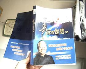 易经的智慧1.2(两册)