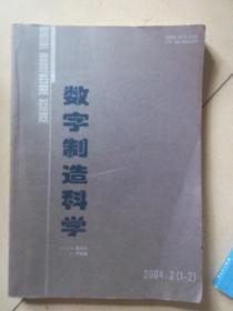 数字制造科学 2004,2(1-2)