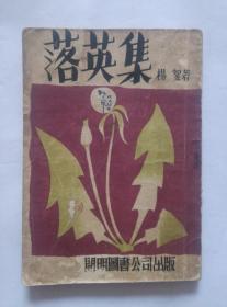 《落英集》(满洲国康德十年十月发行.新文学诗文集)