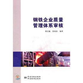 钢铁企业之狼管理体系审核