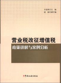 营业税改征增值税政策讲解与案例分析