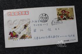 鑫阳斋。特种邮票首日实寄封。1994-17三国演义。天津邮戳。
