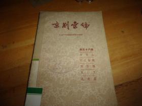 京剧汇编【第五十六集  】 ---1959年1版1印---馆藏书,品以图为准
