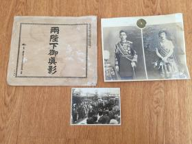 民国日本《昭和天皇和皇后》照片一张,另附天皇照片一张