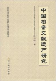 中国档案文献遗产研究
