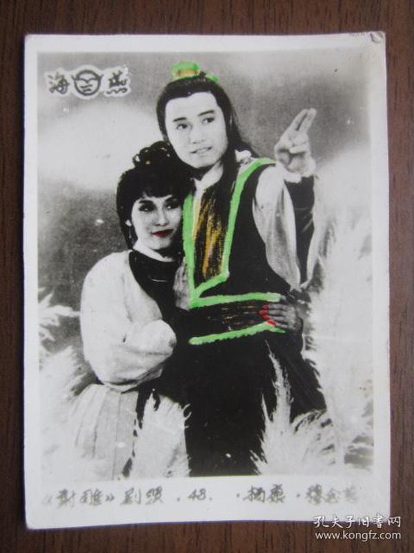 《射雕》剧照:杨康、穆念慈
